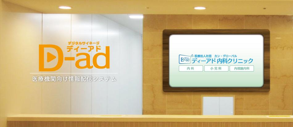 デジタルサイネージD-ad(ディーアド)